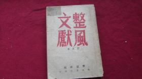 整风文献 1946年初版5000册!东北书店版