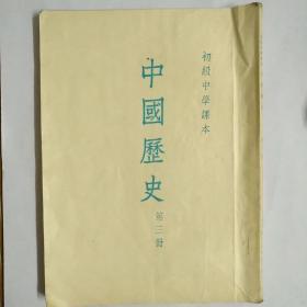 初级中学课本中国历史第三册1953