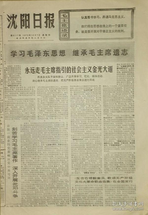 《沈阳日报》学习毛泽东思想 继承毛主席的遗志1976年10月7日