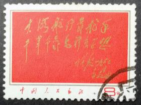文8红题词信销一全邮票T