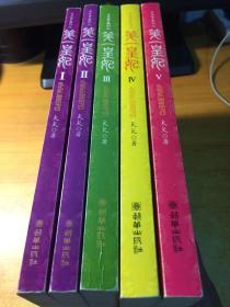 第一皇妃 1-5册