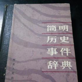 简明历史事件辞典
