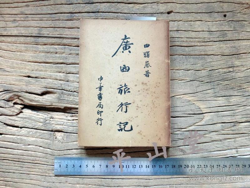 广西旅行记