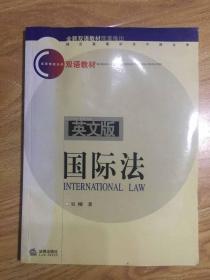 国际法(英文版)