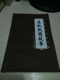 刘继卣连环画故事精选:《春秋战国故事》09年1版1印3000册
