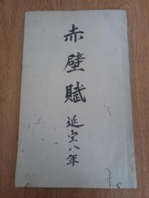 延宝八年(1680年)日本拓印《赵子昂书赤壁赋》一册全
