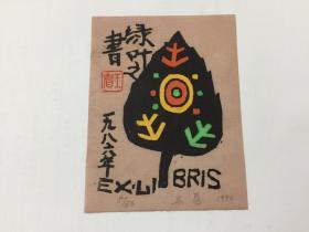 小版画藏书票:王眉、签名藏书票原作《绿叶之书》