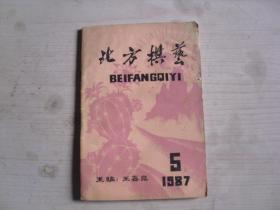 北方棋艺 1987年5期  AE180