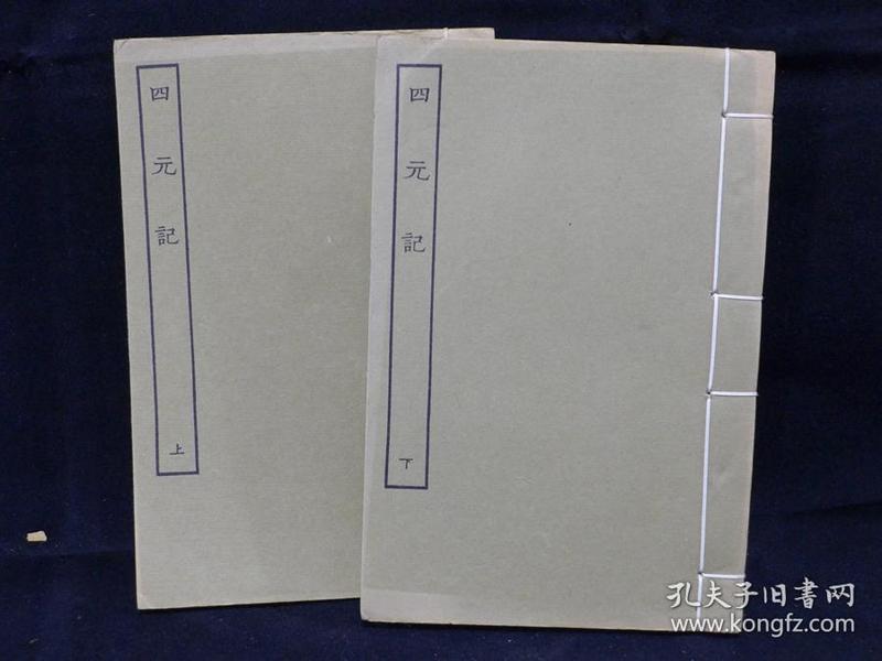 古本戏曲丛刊五集之《四元记》上下卷线装两册全,据北京大学藏清康熙刊本景印