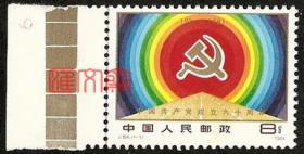 J64中国共产党成立六十周年,彩虹太阳镰刀斧头,带左边金色标,原胶全新品邮票一枚套