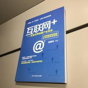 互联网+:改变世界的新产业革命 【一版一印 正版现货   实图拍摄 看图下单】