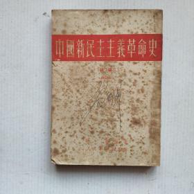 《中国新民主主义革命史》(初稿)修订本 1951年人民出版社印行
