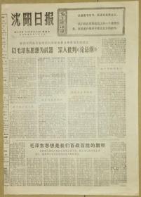 《沈阳日报》毛泽东思想是我们百战百胜的旗帜1976年10月8日
