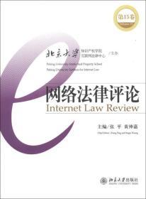 网络法律评论(第15卷)