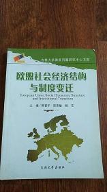 欧盟社会经济结构与制度变迁(吉林大学欧洲问题研究中心文库)