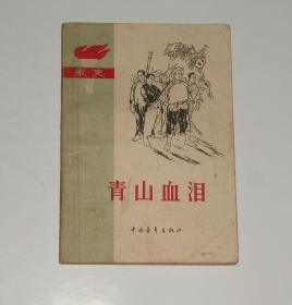 青山血泪 1963年1版1印