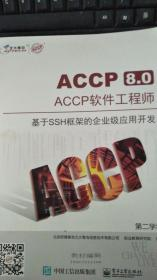 北大青鸟 ACCP8.0   ACCP软件工程师
