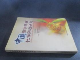 中国植物病害化学防治研究.第四卷