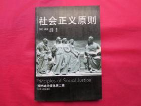 社会正义原则(内页全新)