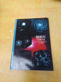 创世纪:宇宙的生成【 发现之旅10】