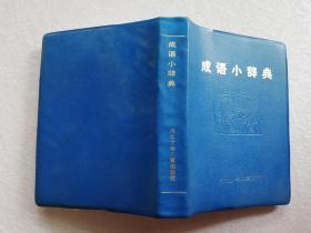 成语小辞典【实物拍图 扉页有笔迹】