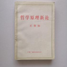 哲学原理新论(作者签赠,钤印本)