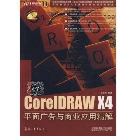 艺术圣堂:CorelDRAW X4平面广告与商业应用精解