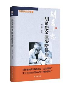 胡希恕金匮要略讲座(修订版)(含音频盘一张)