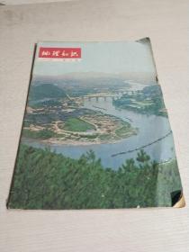 地理知识.1978.12