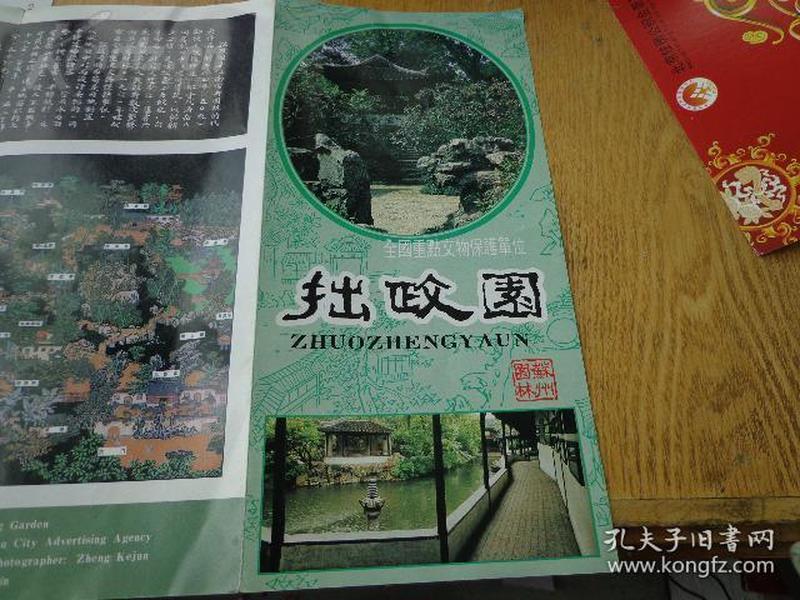 拙政园 90年代 中英文版 8开 中英文对照 著名摄影家郑可俊的摄影作品图片 拙政园漆屏全景图片 篆刻2枚