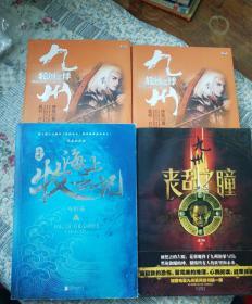 九州系列:海上牧云记1册,轮回之悸2册,丧乱之瞳1册〈共4册合售〉