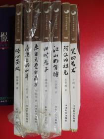 中国当代小品文丛 毛边签名本,7册合售 作者邵燕祥、方成等,详见描述