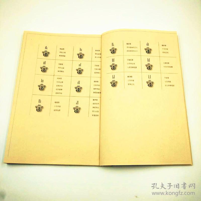 香谱观香法图解佛教用品道教经典古籍书画图谱仙家看香周易经参考
