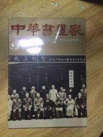 中国书画家2011年第9期·总第23期(中央文史研究馆六十周年纪念特刊)<8开 .书重1.3公斤>