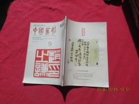 中国篆刻季刊第九期(1996年12月第四期)
