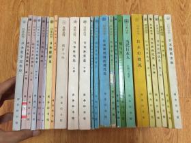 【日本丛书】:近代日本思想史、三醉人经纶问答、使日十年、日本经济奇迹的终结、日本和俄国的现代化、日欧比较文化、日本近现代史、日本佛教史纲、国家神道等,共19种24册,全套仅缺1册,发行量稀少