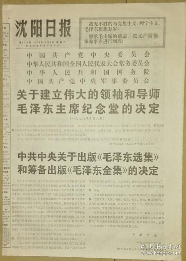 《沈阳日报》关于建立伟大的领袖和导师毛泽东主席纪念堂的决定1976年10月9日