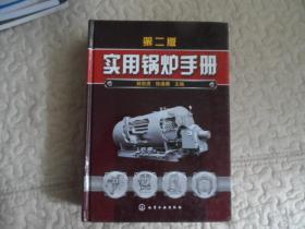 实用锅炉手册(第2版)