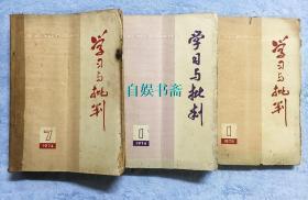 文革时期期刊:学习与批判(合订本3册15期合售)