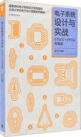 电子系统设计与实战:STM32+FPGA控制版