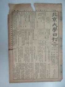 民国报纸《北京大学日刊》1925年第1649号 8开2版  有档案报告要件等内容