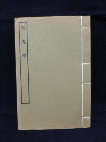 古本戏曲丛刊五集之《天成福》线装一册全,据法国巴黎国家图书馆藏旧钞本景印,品佳!