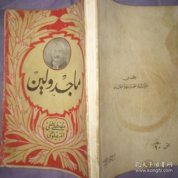 民国原版阿拉伯文书
