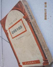 文艺复兴丛书第一辑【 鲁迅全集补遗 】.