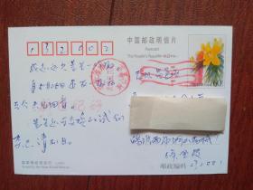 实寄明信片,2003淮南机盖邮戳、落地戳清晰,60分邮资片(12),安徽送温暖工程,单张