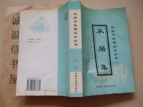 明清中医临症小丛书:不居集