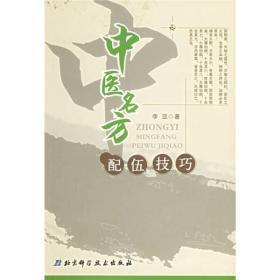 中医名方配伍技巧
