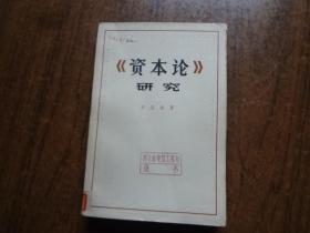 《资本论》研究   馆藏9品    73年一版二印