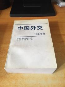 中国外交.1998年版