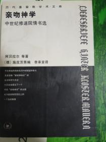 亲吻神学:中世纪修道院情书选